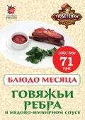 «Блюдо месяца» в ресторане «Тюбетейка на Тарасовской»