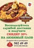 «Плов со скидкой через Royal Service» в ресторане «Тюбетейка на Тарасовской»