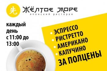 «Кофе за полцены» в ресторане «Желтое Море»
