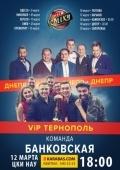 «Лига Смеха – Концерт VIP» в «Центре Культуры КПИ»