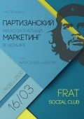 «Мастер-класс от Александра Ладыгина» в «Frat social club»