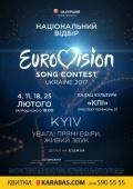 «Національний відбір Євробачення-2017» в «Будинку культури КПI»