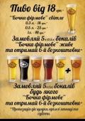 «Пиво від 18 грн» в арт-пабі «Бочка» на Подолі