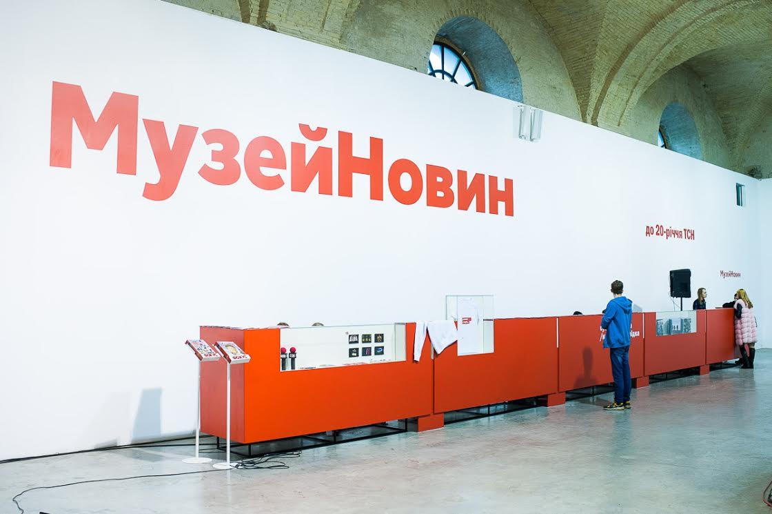 «Семейный уик-энд» в «Музее Новостей»