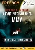 «Студенческая лига MMA» в «Freedom»