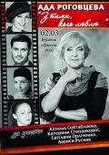 «С тем, кого люблю» в театре «Дом офицеров»