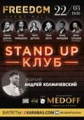 «Stand Up Клуб» в «Freedom»