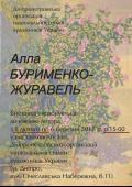 Відкриття виставки Алли Бурименко-Журавель