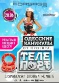 Вечеринка «Одесские каникулы» в «Forsage»