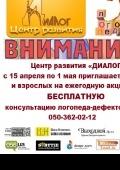 Ежегодная бесплатная консультация логопеда-дефектолога @ Центр развития «Диалог»