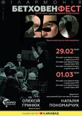 Фестиваль «Бетховен фест»