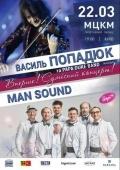 Василь Попадюк та Man Sound