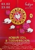 Вечеринка «Новый Год в Поднебесной» в клубе «Indigo»