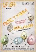 Вечеринка «Постучим яйцами» в клубе «Bionica»