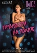 Вечеринка «Прелести на показ» в клубе «Bionica»