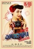 Вечеринка «ФотоСушка под Прицелом» в клубе «Bionica»