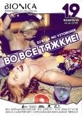 Вечеринка «Happy Sunday. Во все тяжкие» в клубе «Bionica»