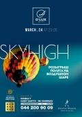 Вечеринка «SKY HIGH» в клубе «DLux»