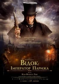 Фильм Видок: Император Парижа
