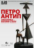 Виставка «Амазонка – богиня степу» в «Національному музеї Тараса Шевченка»