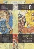 Выставка картин «50 оттенков Виктора Зарецкого»