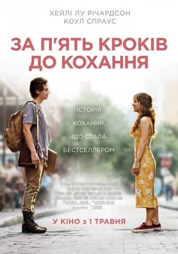 Фільм В пяти шагах к любви