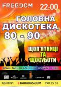 Главная Дискотека 80х-90х