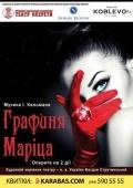 Графиня Марица в театре «Оперетты»
