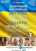 Детский фестиваль «Надія нації» в «Украинском Доме»