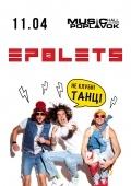 Концерт группы «Epolets»