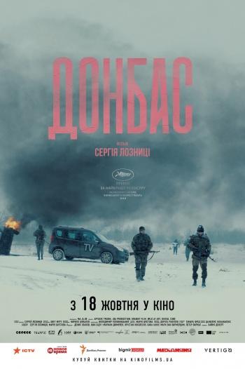 Фильм Донбасс