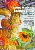 Художественная выставка «Соломенный факел»