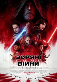 Фильм Звездные Войны: Последние джедаи