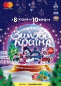 Зимняя страна на ВДНГ. Комплексный билет