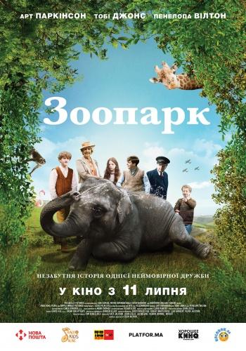 Фільм Зоопарк