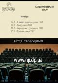 Кино-вечера в арт-кафе «Неизвестный Петровский»