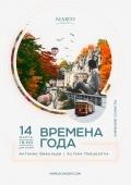 Концерт «Времена года» в «Доме Актеров»