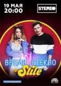 Концерт «Время и Стекло» в клубе «Stereo Plaza»
