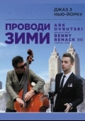 Концерт «Ark Ovrutski. Benny Benack III» в клубе «BelEtage»