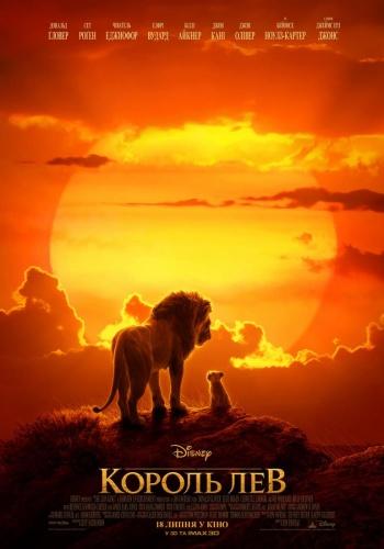 Фільм Король Лев