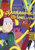 Сумасшедшее и анимационное шоу «vol 3» в «Кинопанорама»