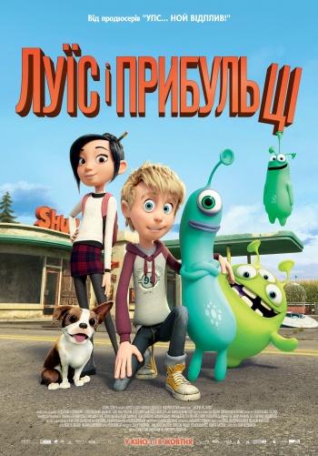 Фільм Луис и пришельцы