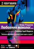 Любовный монолог в театре «Оперетта»