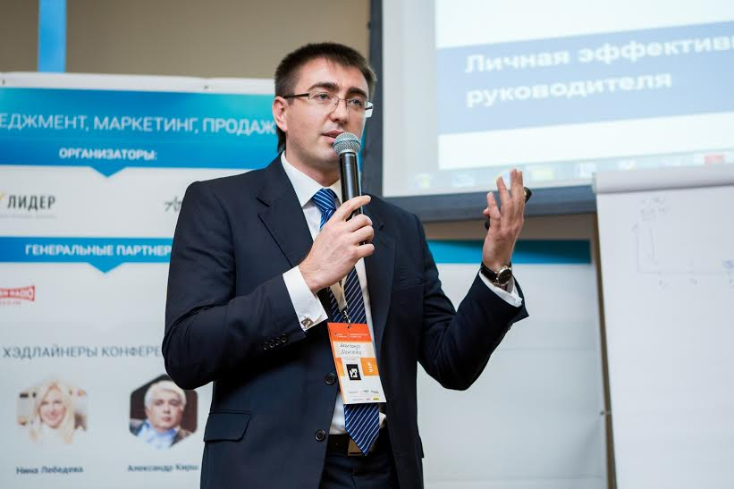 Международная бизнес - конференция «Менеджмент, маркетинг, продажи 2014»