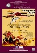 Музична казка «Незвичайна чайна, або Жовтий Лелека» в «Центрi Івана Козловського»