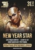 New Year star в «Гадкий Койот»