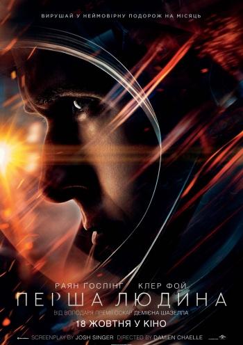 Фільм Первый человек
