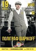 Полиграф Шарикоff. Vip концерт