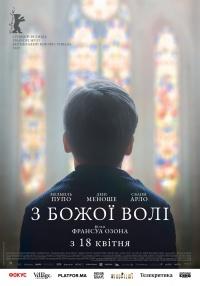 Фильм По воле божьей