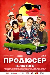 Фильм Продюсер